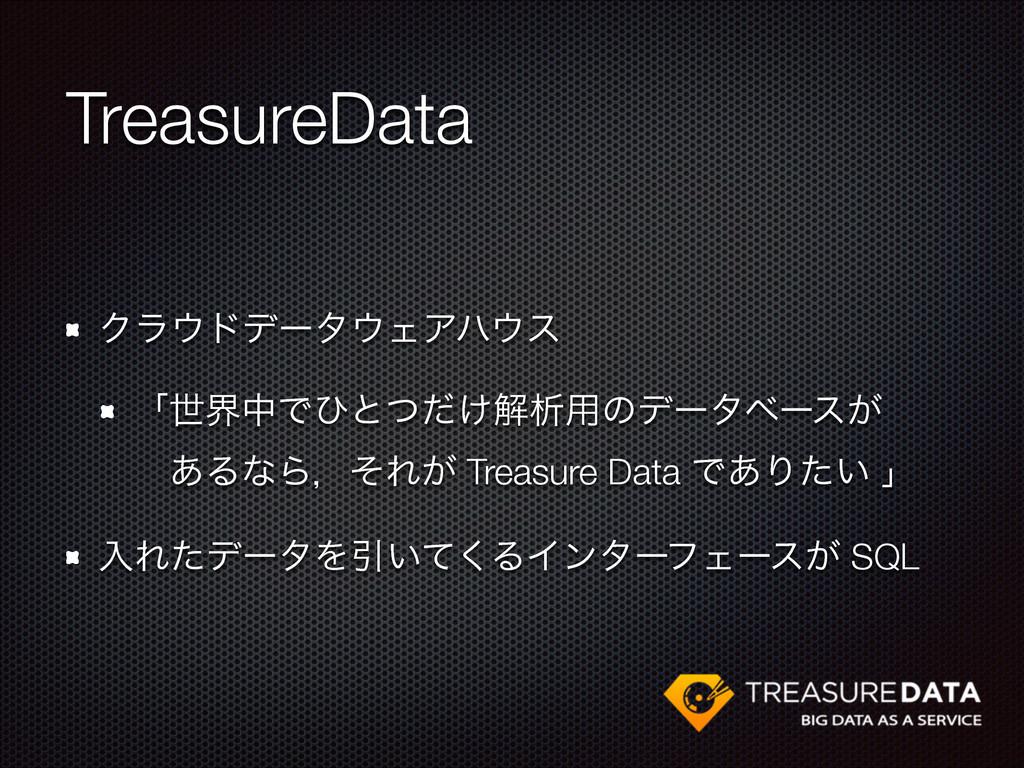 TreasureData ΫϥυσʔλΣΞϋε ʮੈքதͰͻͱ͚ͭͩղੳ༻ͷσʔλϕʔε...