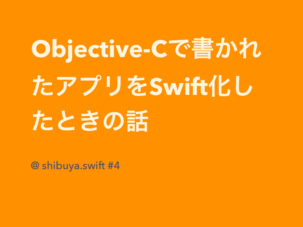 Objective-CͰॻ͔Ε ͨΞϓϦΛSwiftԽ͠ ͨͱ͖ͷ @ shibuya.sw...