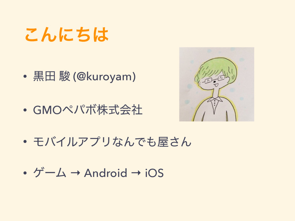 ͜Μʹͪ • ࠇా ॣ (@kuroyam) • GMOϖύϘגࣜձࣾ • ϞόΠϧΞϓϦͳ...