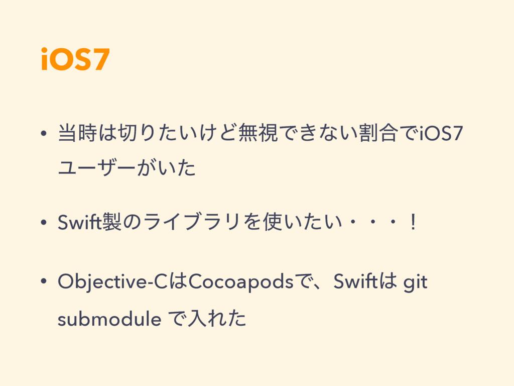 iOS7 • Γ͍͚ͨͲແࢹͰ͖ͳׂ͍߹ͰiOS7 Ϣʔβʔ͕͍ͨ • Swiftͷ...