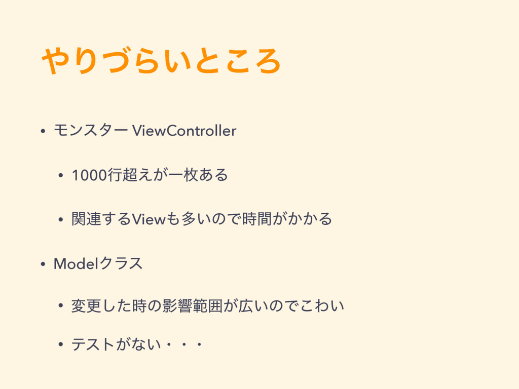 ΓͮΒ͍ͱ͜Ζ • Ϟϯελʔ ViewController • 1000ߦ͕͑Ұຕ͋Δ ...