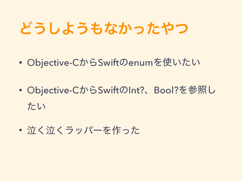 Ͳ͏͠Α͏ͳ͔ͬͨͭ • Objective-C͔ΒSwiftͷenumΛ͍͍ͨ • O...