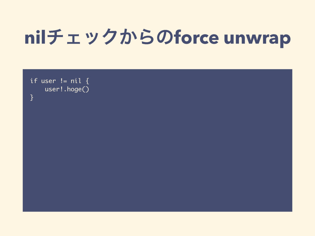 nilνΣοΫ͔Βͷforce unwrap if user != nil { user!.h...
