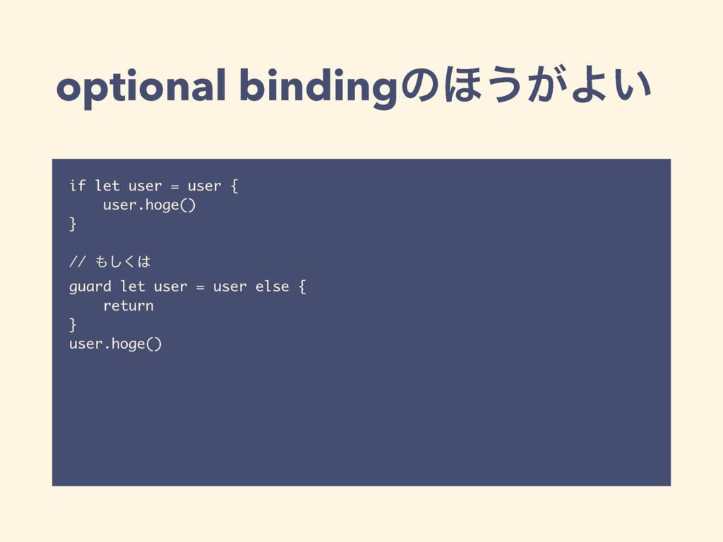 optional bindingͷ΄͏͕Α͍ if let user = user { use...