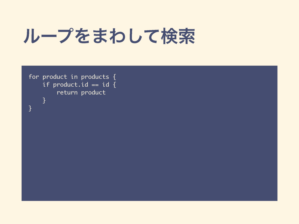 ϧʔϓΛ·Θͯ͠ݕࡧ for product in products { if product...