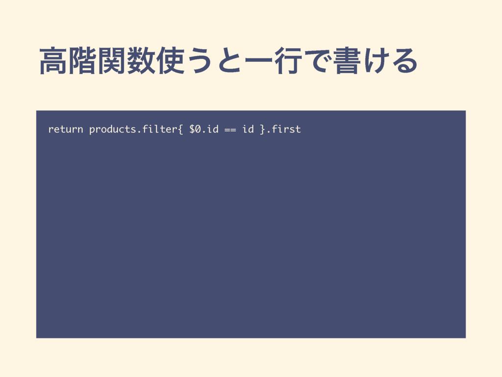 ߴ֊ؔ͏ͱҰߦͰॻ͚Δ return products.filter{ $0.id == ...