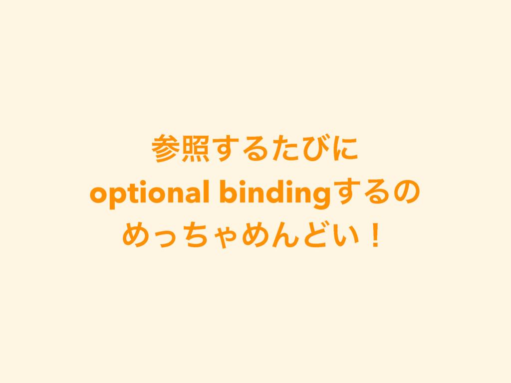 র͢Δͨͼʹ optional binding͢Δͷ ΊͬͪΌΊΜͲ͍ʂ
