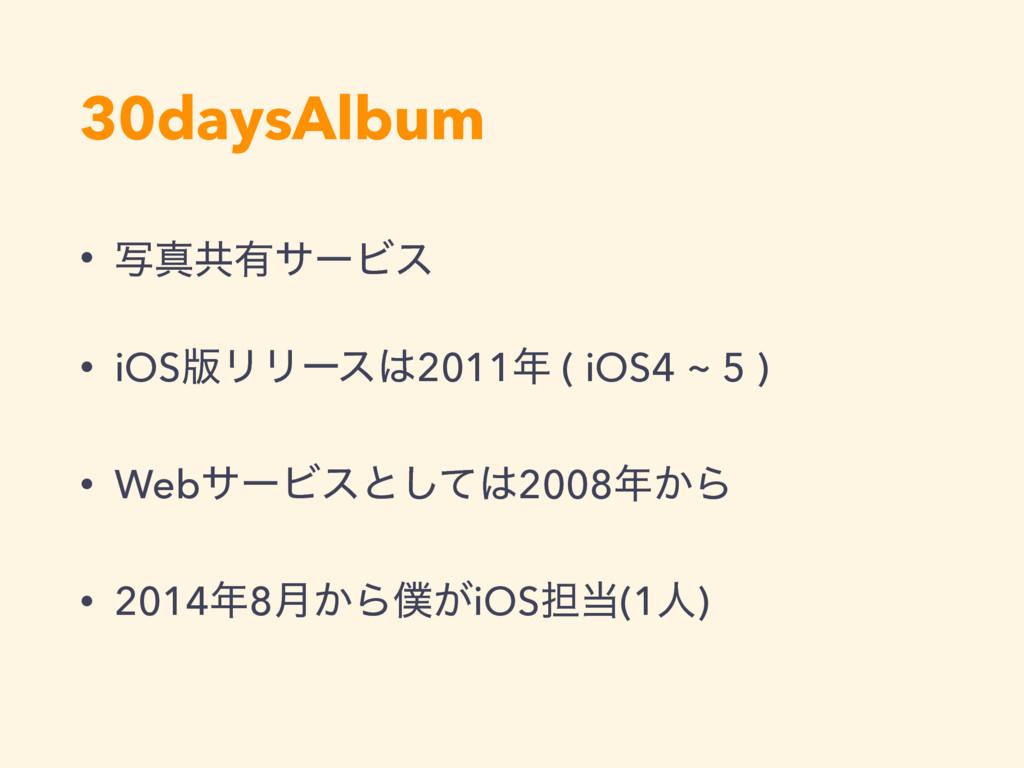 30daysAlbum • ࣸਅڞ༗αʔϏε • iOS൛ϦϦʔε2011 ( iOS4 ...