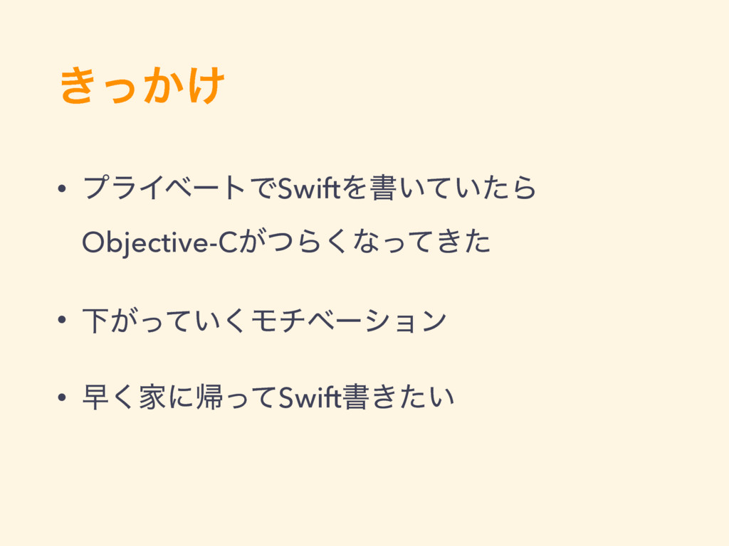 ͖͔͚ͬ • ϓϥΠϕʔτͰSwiftΛॻ͍͍ͯͨΒ Objective-C͕ͭΒ͘ͳ͖ͬͯͨ...