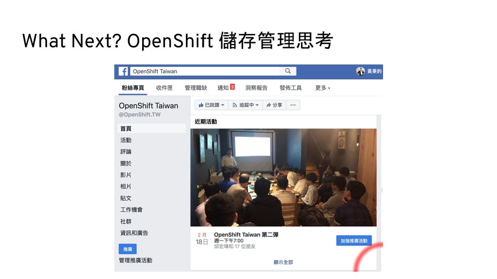 What Next? OpenShift 儲存管理思考