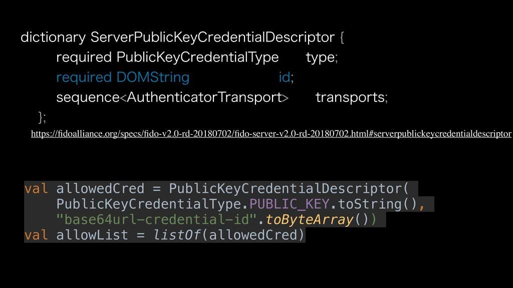 val allowedCred = PublicKeyCredentialDescriptor...