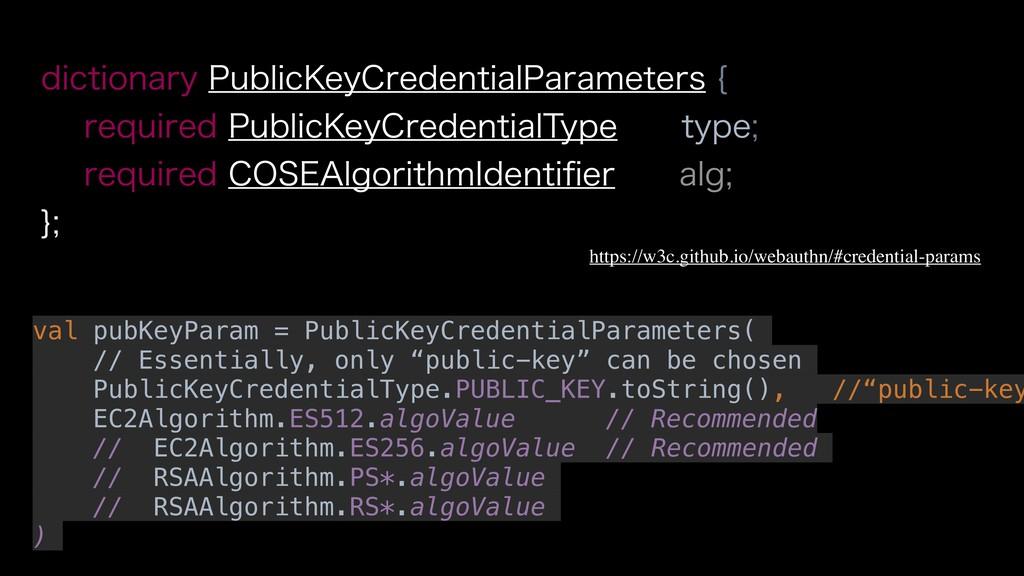 val pubKeyParam = PublicKeyCredentialParameters...