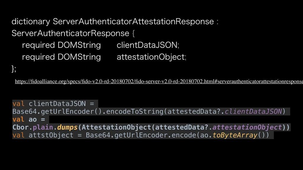 val clientDataJSON = Base64.getUrlEncoder().enc...