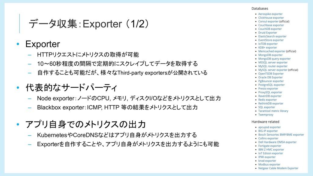 データ収集:Exporter (1/2) • 代表的なサードパーティ – Node expor...