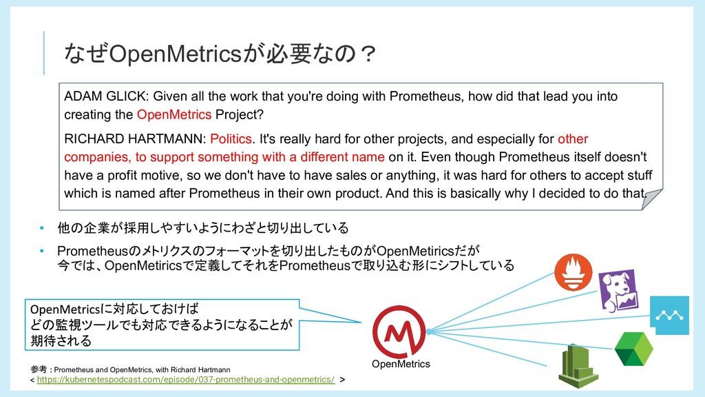 なぜOpenMetricsが必要なの? 参考 Prometheus and OpenMetri...