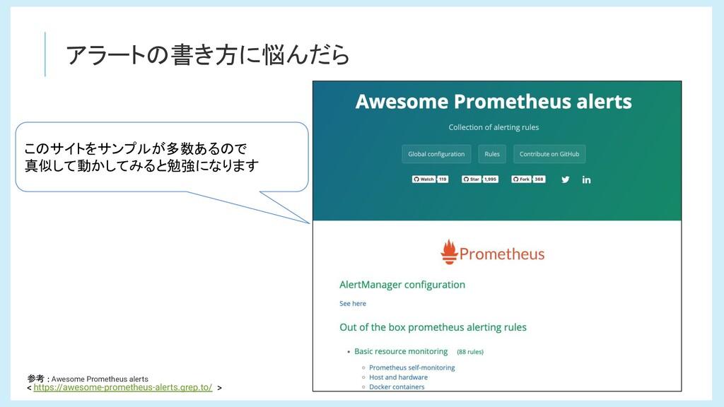 アラートの書き方に悩んだら 参考 Awesome Prometheus alerts http...