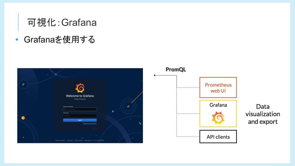 可視化:Grafana • Grafanaを使用する