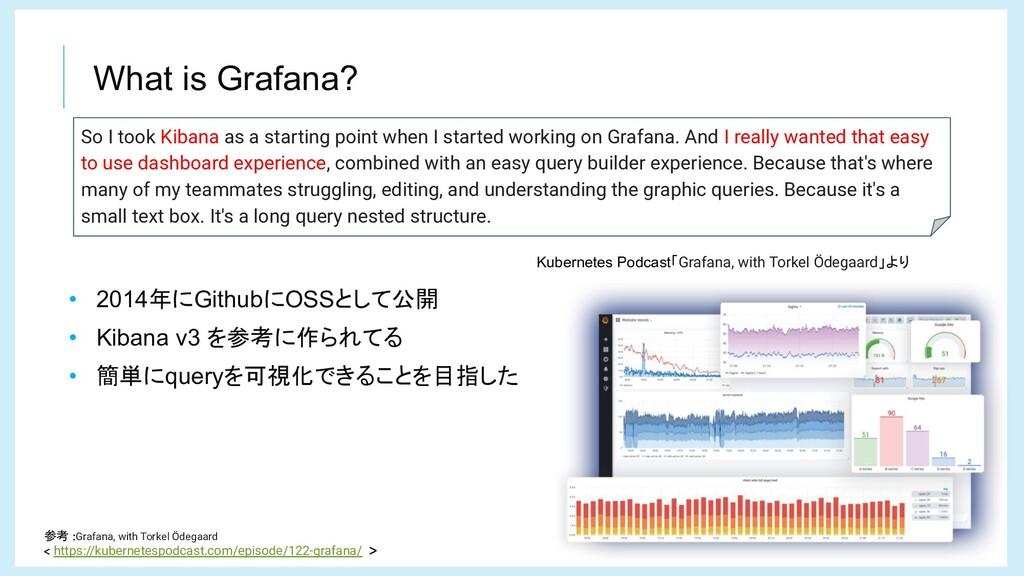 What is Grafana? 参考 Grafana, with Torkel Ödegaa...