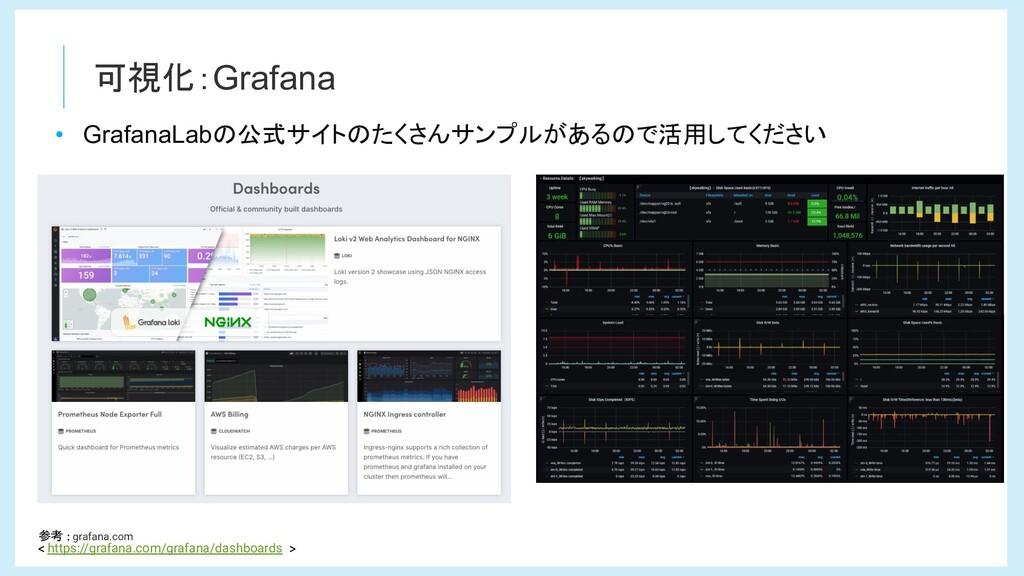 可視化:Grafana • GrafanaLabの公式サイトのたくさんサンプルがあるので活用し...