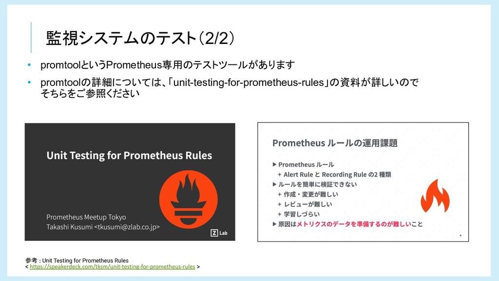監視システムのテスト(2/2) 参考 Unit Testing for Prometheus ...