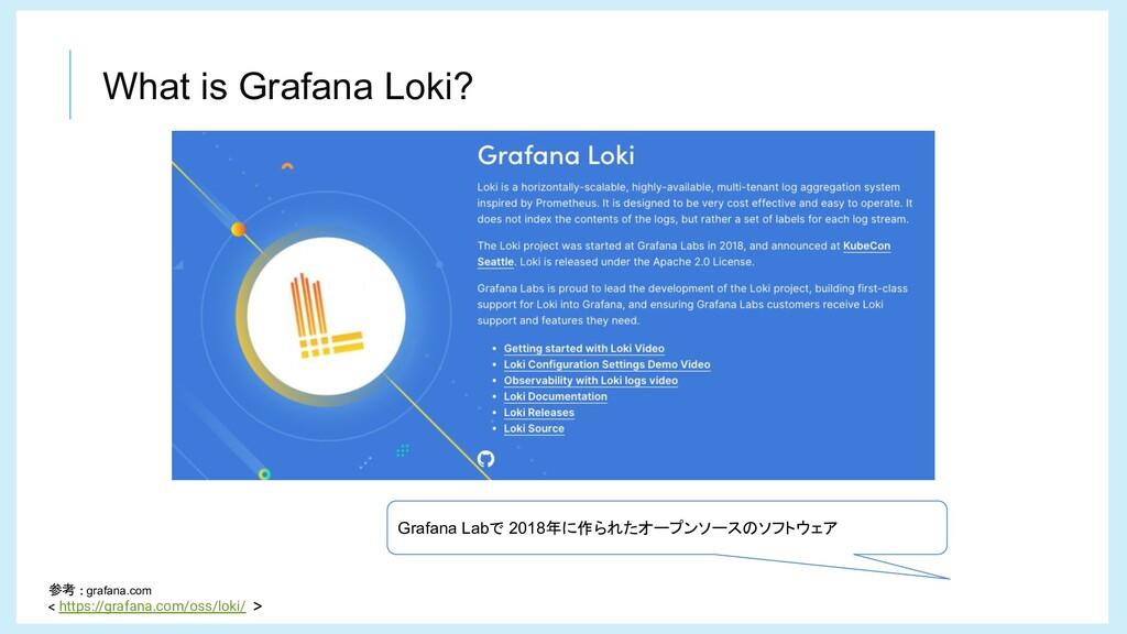 What is Grafana Loki? 参考 grafana.com https://gr...