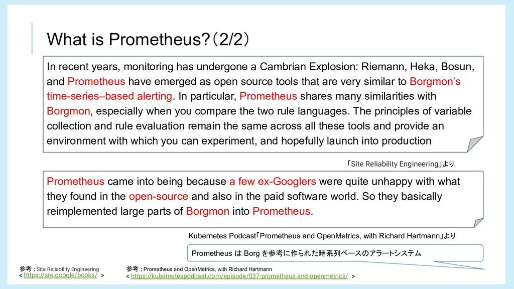 What is Prometheus?(2/2) 参考 Prometheus and Open...