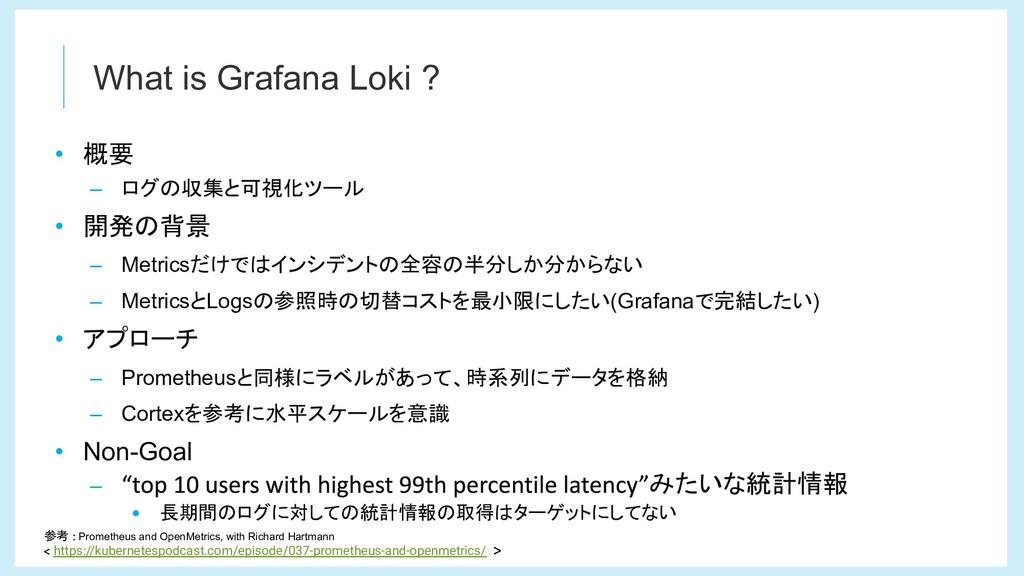 What is Grafana Loki ? 参考 Prometheus and OpenMe...
