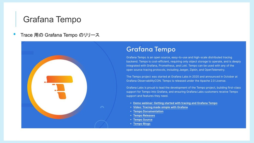 Grafana Tempo • Trace 用の Grafana Tempo のリリース