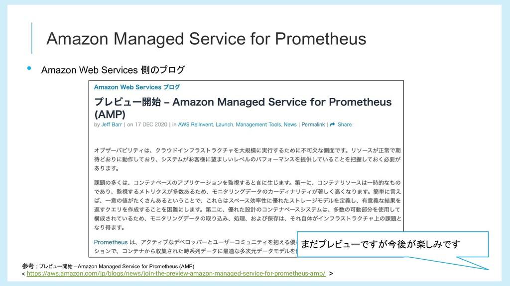Amazon Managed Service for Prometheus • Amazon ...
