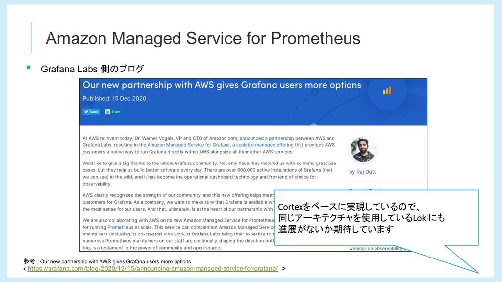 Amazon Managed Service for Prometheus • Grafana...