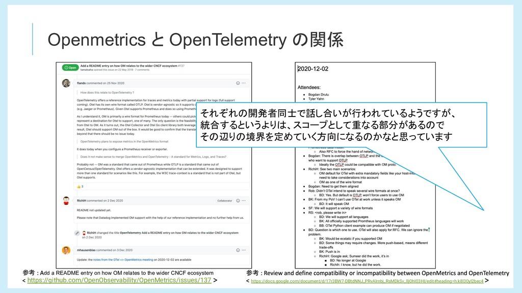 Openmetrics と OpenTelemetry の関係 参考 dd a README ...