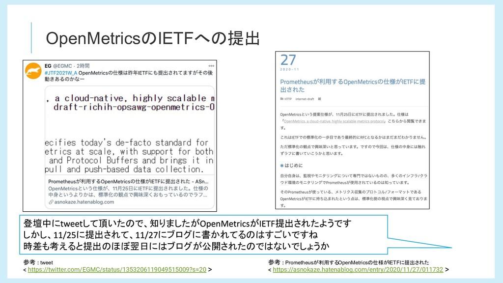 OpenMetricsのIETFへの提出 参考 tweet https://twitter.c...