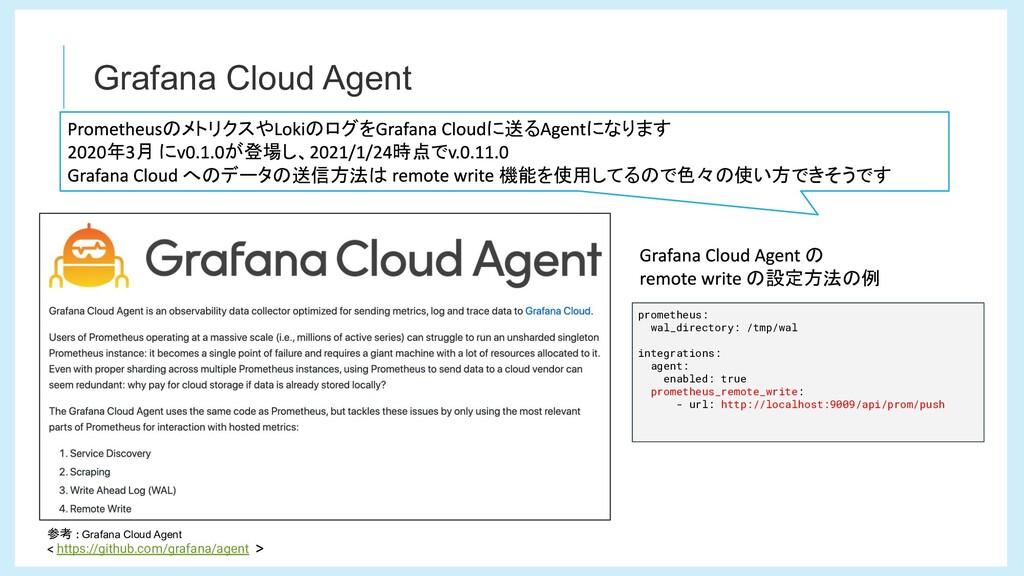 Grafana Cloud Agent 参考 Grafana Cloud Agent http...