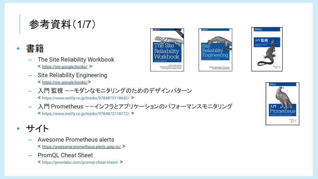 参考資料(1/7) • 書籍 – The Site Reliability Workbook ...