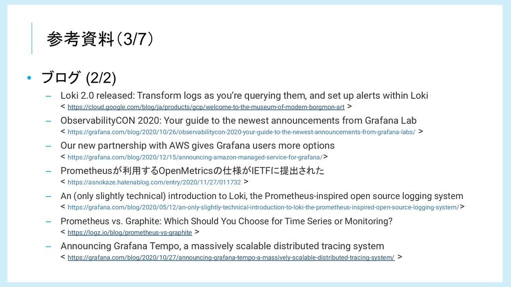 参考資料(3/7) • ブログ (2/2) – Loki 2.0 released: Tran...