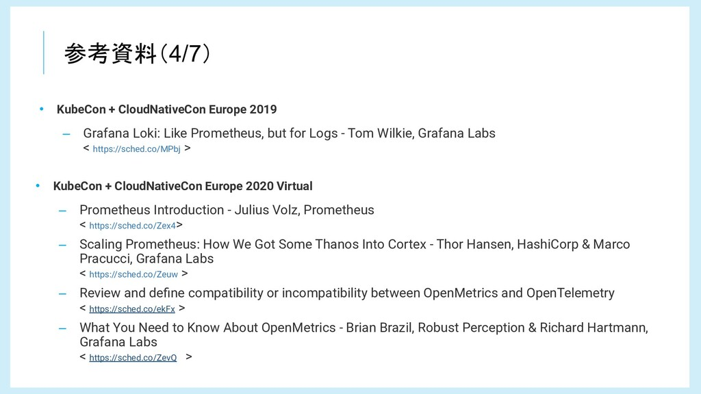 参考資料(4/7) • KubeCon + CloudNativeCon Europe 201...