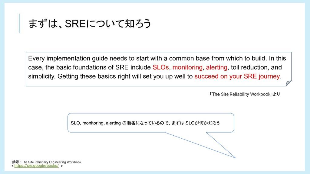 まずは、SREについて知ろう Every implementation guide needs...