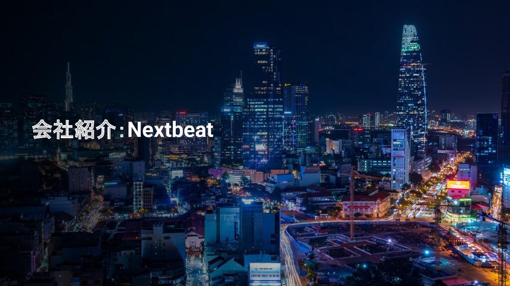 会社紹介:Nextbeat