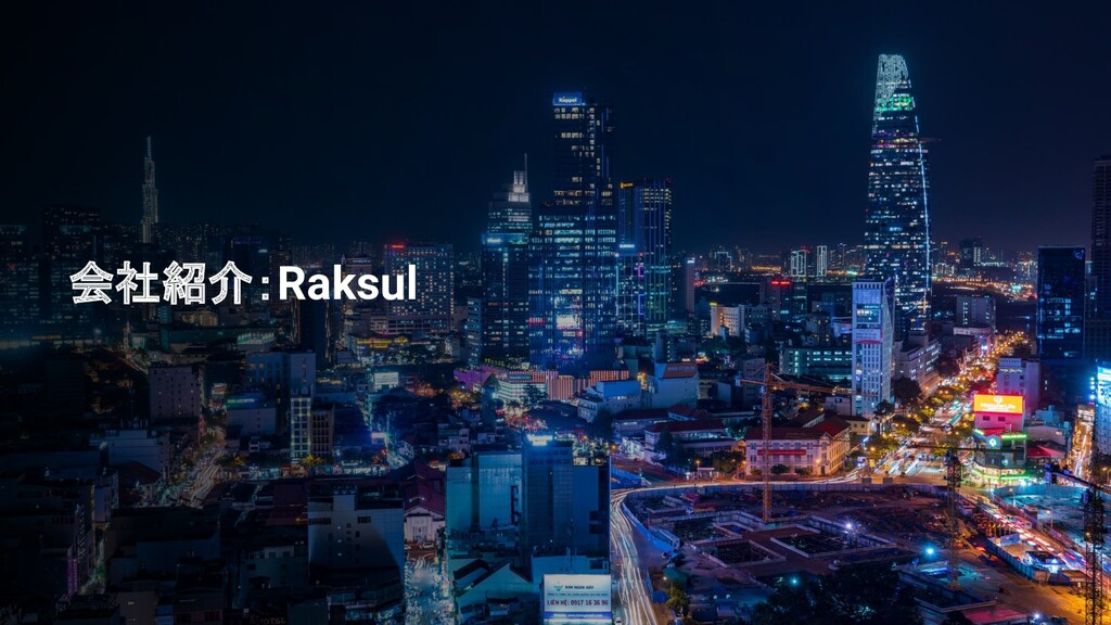 会社紹介:Raksul