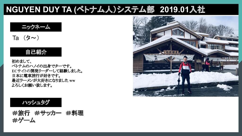 NGUYEN DUY TA (ベトナム人)システム部 2019.01入社 初めまして、 ベトナ...