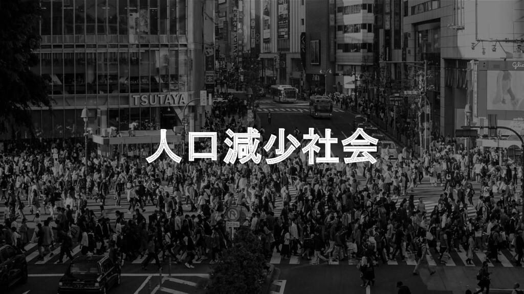 人口減少社会