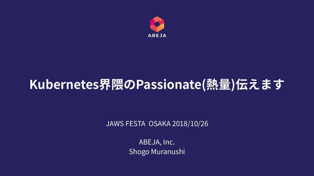 JAWS FESTA OSAKA 2018/10/26 ABEJA, Inc. Shogo M...