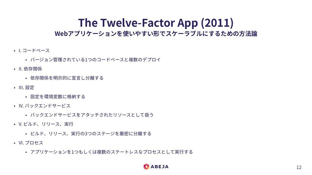 12 The Twelve-Factor App (2011) Webアプリケーションを使いや...