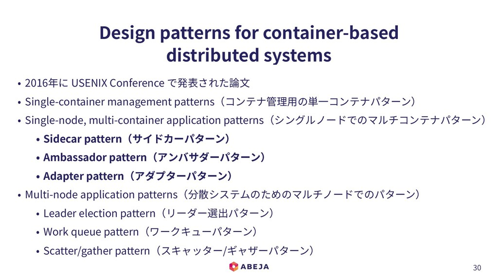 30 Design patterns for container-based distribu...