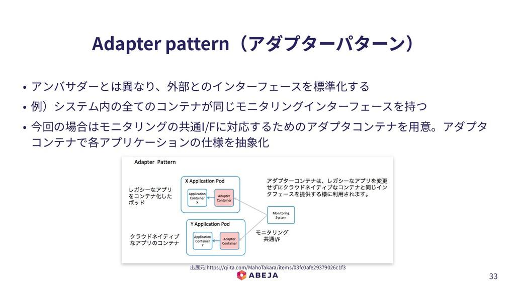 33 Adapter pattern(アダプターパターン) • アンバサダーとは異なり、外部と...