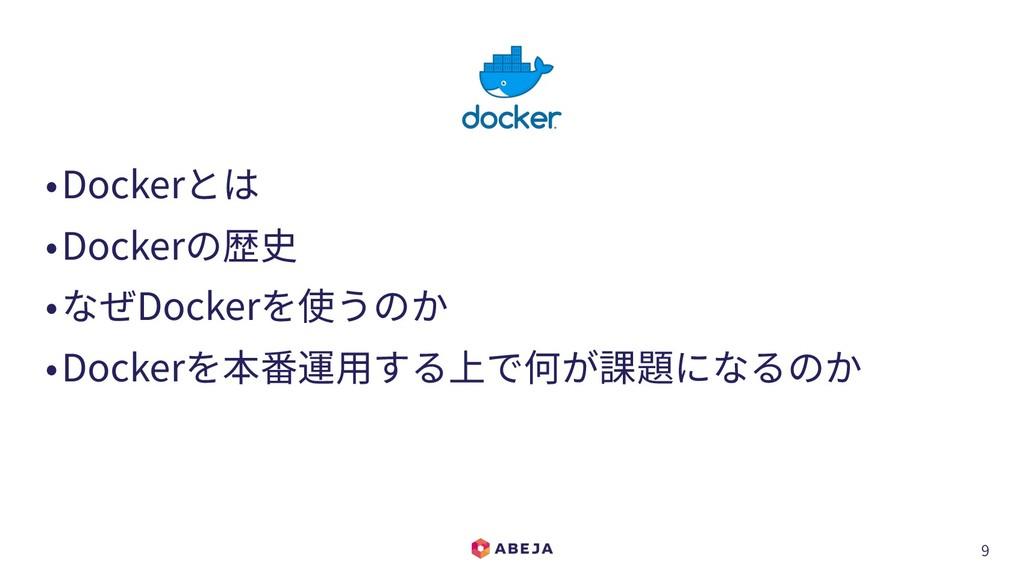 9 •Dockerとは •Dockerの歴史 •なぜDockerを使うのか •Dockerを本...