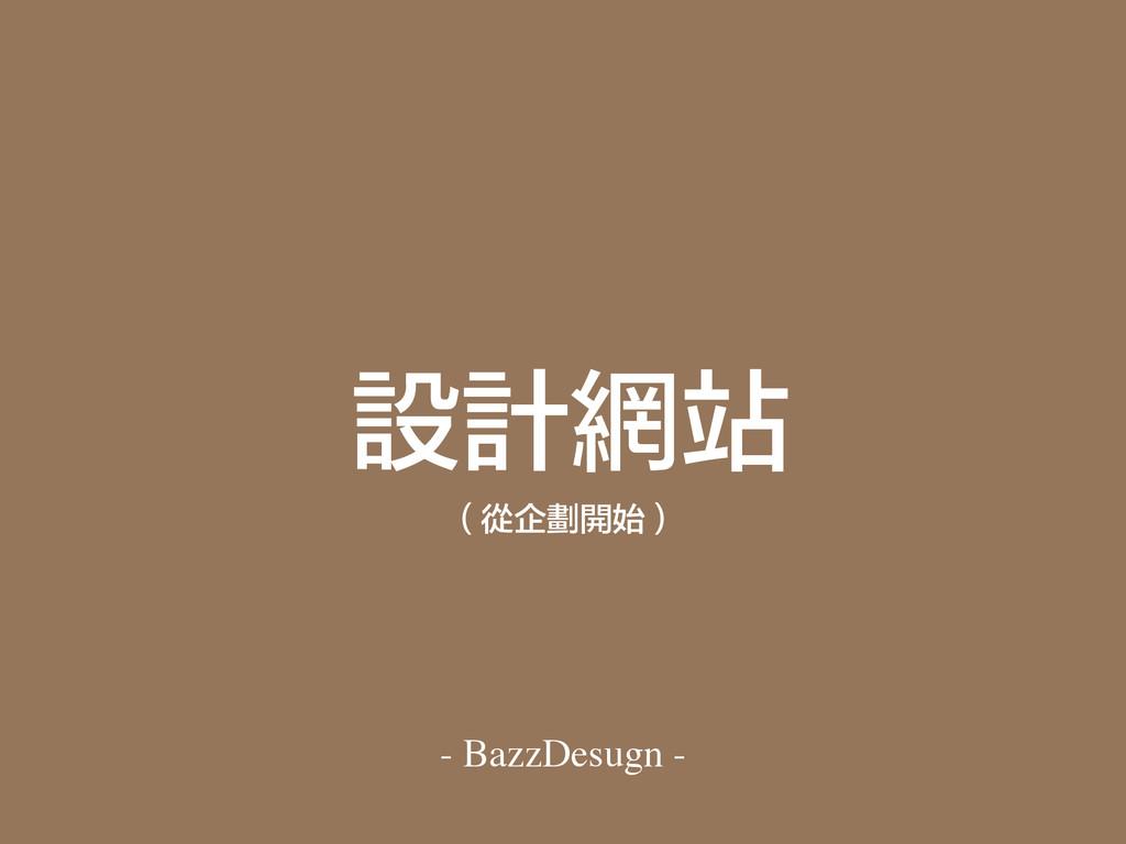 - BazzDesugn - 設計網站 (從企劃開始)
