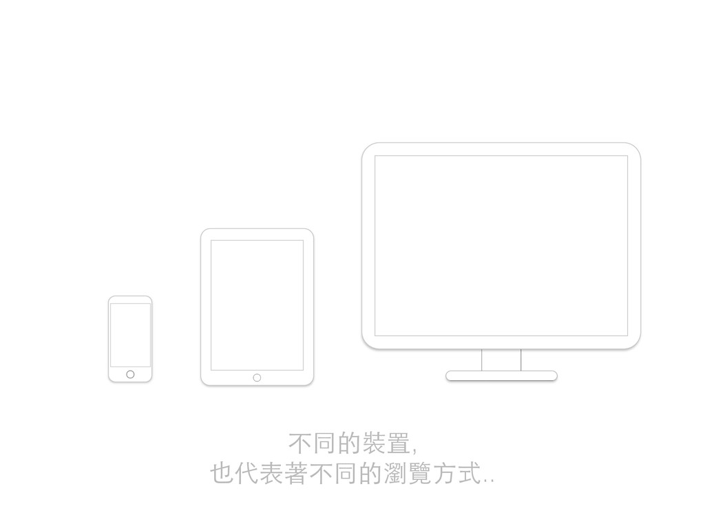 不同的裝置, 也代表著不同的瀏覽⽅方式..