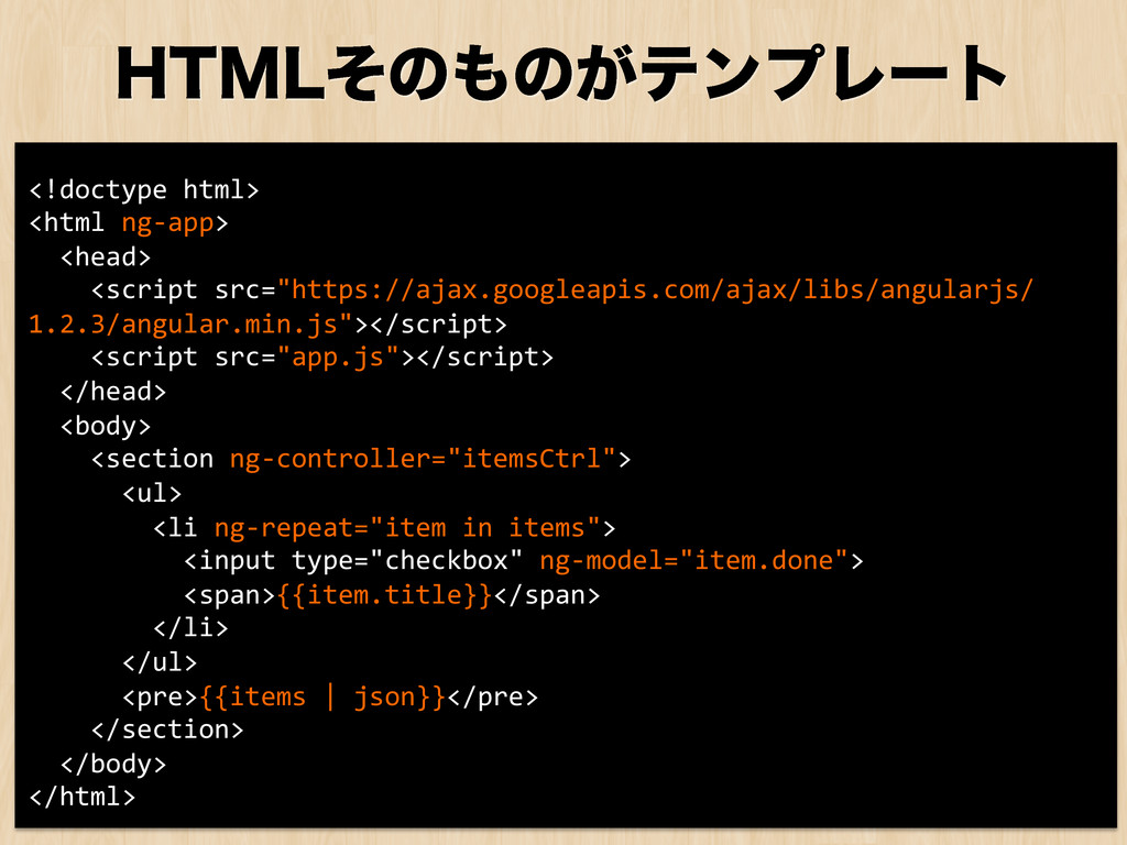 <!doctype html>  <html ng-‐app>  ...