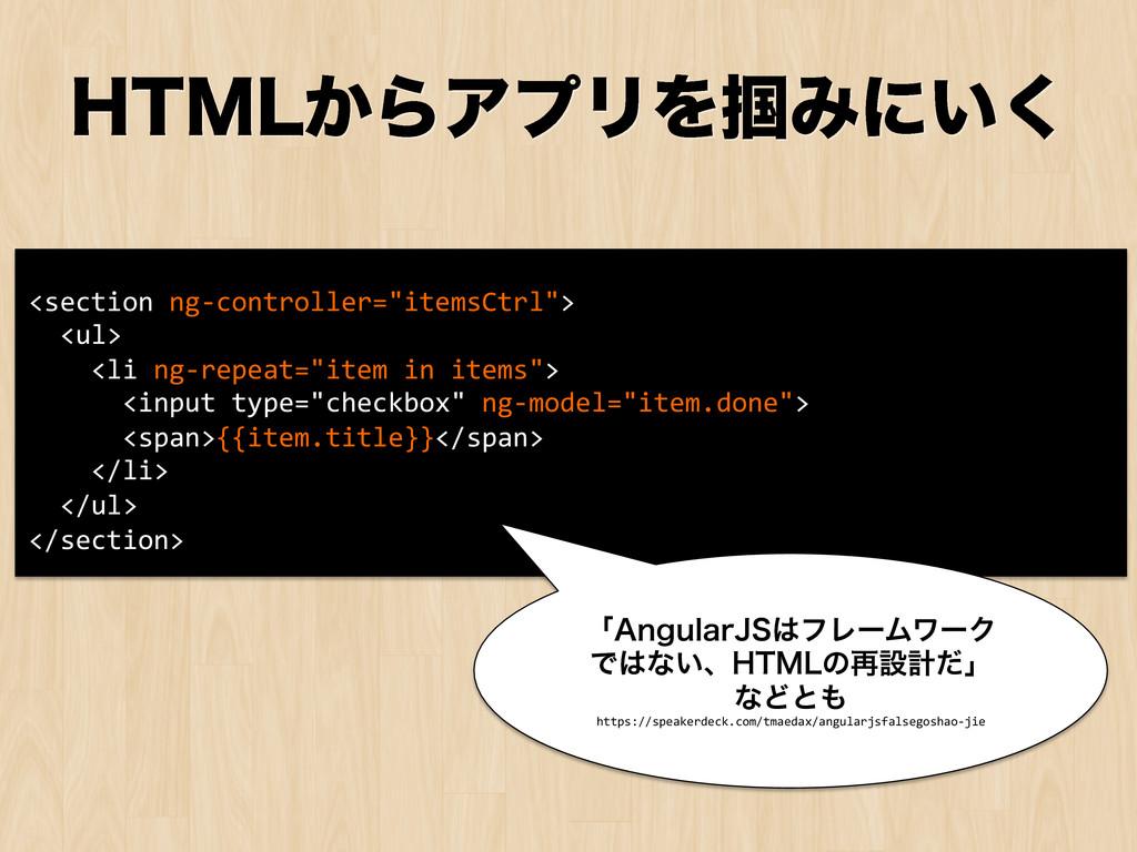 """)5.-͔ΒΞϓϦΛ௫Έʹ͍͘ <section ng-‐controller=""""i..."""